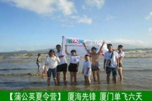 暑期河南青少年夏令营策划-厦门、集美学村、鼓浪屿夏令营6天