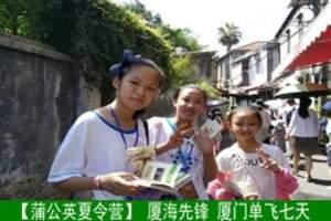 河南较好的暑假夏令营产品推荐-中学生参加厦门夏令营7天报价