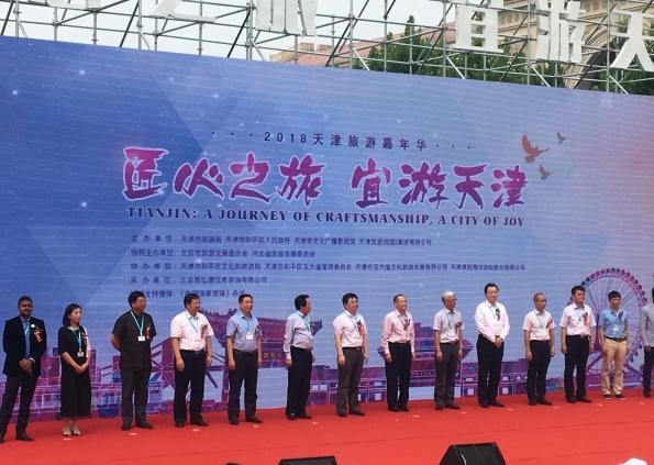 诗和远方的相约 2018天津旅游嘉年华隆重开幕