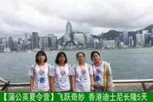 河南小学生夏令营报名-暑期适合去哪玩-香港迪士尼长隆5天