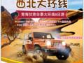 【青海大环线】郑州到兰州青海湖塔尔寺 嘉峪关双卧8日