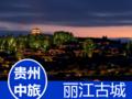 昆明大理丽江高铁6日游/零购物 五星豪生酒店 大理旅拍新体验