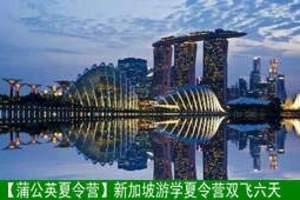 从郑州报名参加新加坡夏令营6天报价-暑假青少年夏令营路线安排