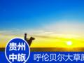 哈尔滨、呼伦贝尔大草原、满洲里、室韦双飞双卧7日游