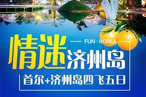暑假韩国亲子游,青岛到韩国首尔济州跟团五日游,热门线路推荐
