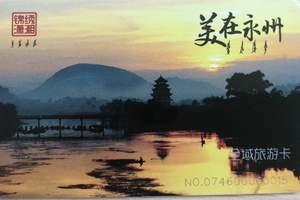 美在永州 全域旅游卡