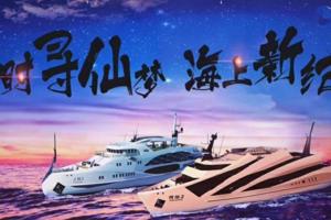 秦皇岛豪华游轮/豪华游包船出海