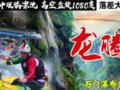 龙腾峡漂流、龙腾峡瀑布(玻璃桥)、山地越野/卡丁车纯玩1天游