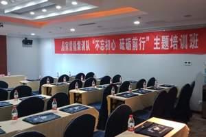 (南京)来延安红色教育培训方案5天教学计划
