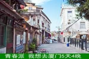 郑州哪家旅行社排名比较靠前-郑州到厦门旅游费用-厦门5天攻略