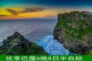 郑州旅行社推荐较好的巴厘岛团-热门的海岛游-巴厘岛8天行程