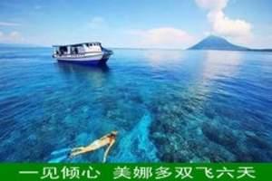 郑州出发的境外海岛旅游产品-美娜多六天需要多少钱-美娜好玩吗