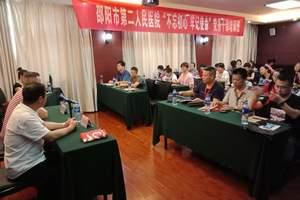 """(北京)延安""""不忘初心  牢记使命""""主题培训班2天教学计划"""