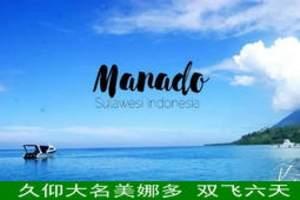 郑州哪家旅行社比较好-美娜多旅游六天费用-美娜多在哪里