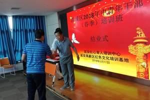 (郑州)来延安红色教育培训4天教学安排