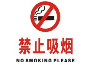 禁烟国家又增5国 去这些国家要注意了