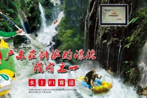 深圳到清远两天游-清远古龙峡、牛鱼嘴惊魂玻璃桥+滑道2日游