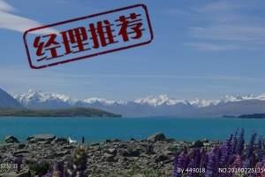 深圳到澳洲新西兰大堡礁12天经典之旅 澳洲新西兰旅游要多少钱