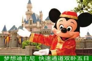 郑州比较好的旅游团-周庄+迪士尼【快速通道】五天-迪士尼门票
