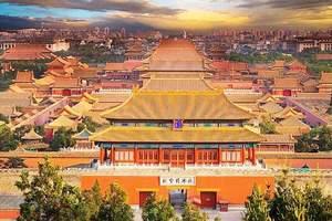 长春到北京旅游 长春到北京+天津夕阳红奢华6日游 0购物自费