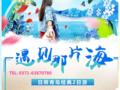 【纯玩无购物】郑州去青岛旅游_青岛日照火车4日游