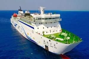 三亚到西沙豪华邮轮四日游 三沙市西沙群岛旅游攻略