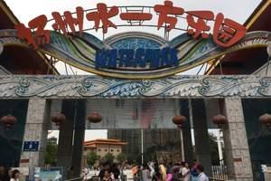 扬州水立方散客优惠票(一张起订)