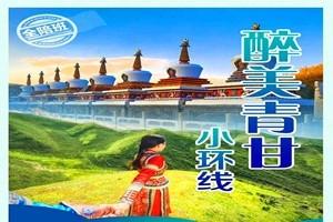 郑州坐飞机到青海湖旅游团_郑州到青海湖飞机团_青海甘肃六日游