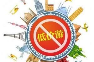 """响应文化和旅游部号召,欣欣旅游网抵制""""不合理低价游""""在行动"""