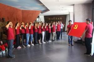 红色旅游一日拓展游 企业团建拓展训练