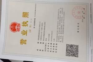 楚峽國旅營業執照
