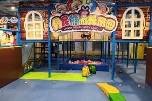洛阳丹尼熊儿童乐园门票特价 新都汇丹尼熊儿童乐园