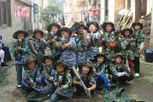 青少年(小红军)一天拓展训练体验营