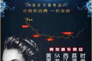 青岛去贵州旅游线路推荐-黄果树大瀑布、 大小七孔双飞五日游