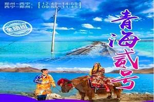 郑州到青海湖旅游团 郑州坐飞机到青海湖旅游团 青海湖双飞五天