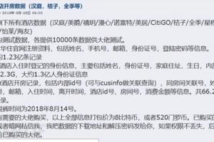 华住旗下酒店上亿条用户数据在暗网售卖 重要身份信息及开房记录都泄露