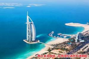 淄博到迪拜6天豪华团-淄博到迪拜旅游报价-淄博到迪拜旅游攻略