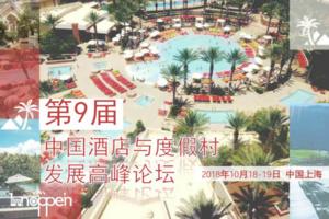 第九届中国酒店与度假村发展高峰论坛将于10月在沪召开