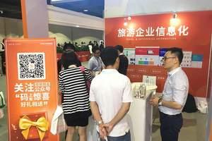 欣欣旅游亮相2018环球旅讯峰会&数字旅游展