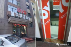 """OYO酒店遭美团、携程""""冰冻"""",期限未知"""