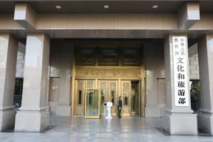 文化和旅游部吊销34家旅行社业务经营许可证