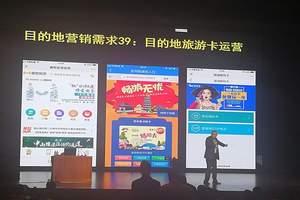 欣欣旅游亮相2018山东旅游营销大会