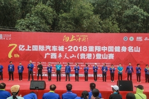 向上,中国! 2018中国名山赛年度收官之战 广西贵港平天山圆满完成