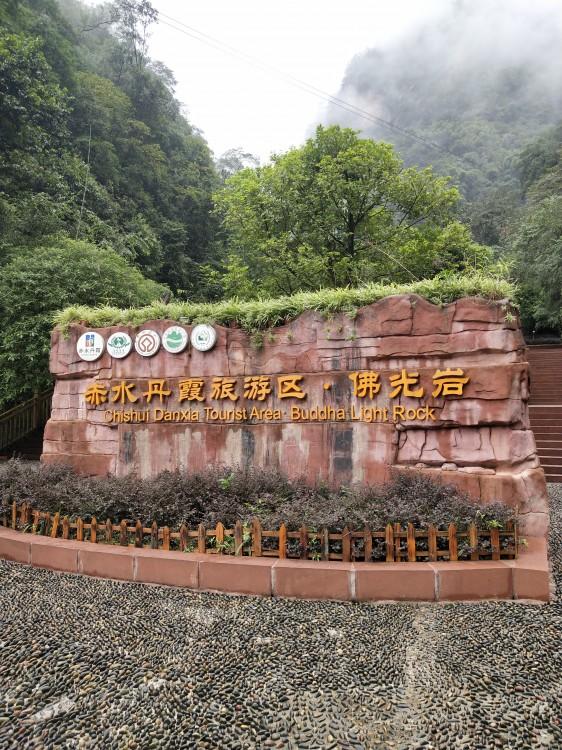 【六安旅行社电话号码】赤水丹霞风景区