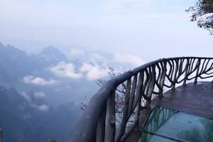 張家界出發:大峽谷玻璃橋+天門山+玻璃棧道 純玩經典2日游