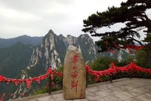 全景陕西-乾陵、黄帝陵、壶口瀑布、兵马俑、骊山华山双卧8日游