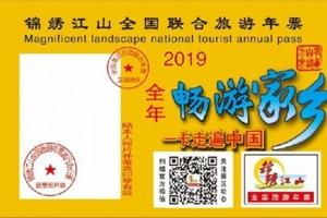 淄博旅游年卡 齐鲁旅游年票 锦绣江山旅游年卡