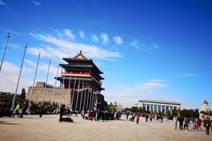 淄博出发到北京故宫长城三日游 淄博到北京纯玩三日游 乐享京城