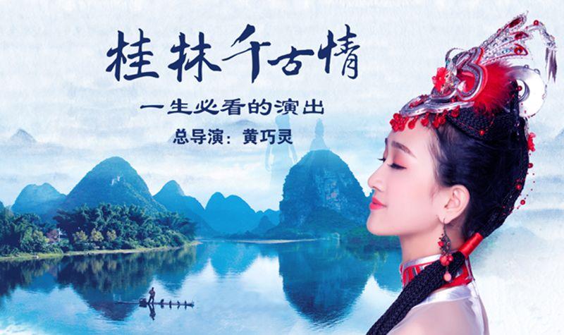�情_广西桂林晚会介绍 千古情演出时间安排 门票价格公告