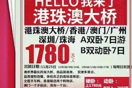 北京到港珠澳大桥旅游、香港、澳门、珠海、广州、深圳双卧七日游